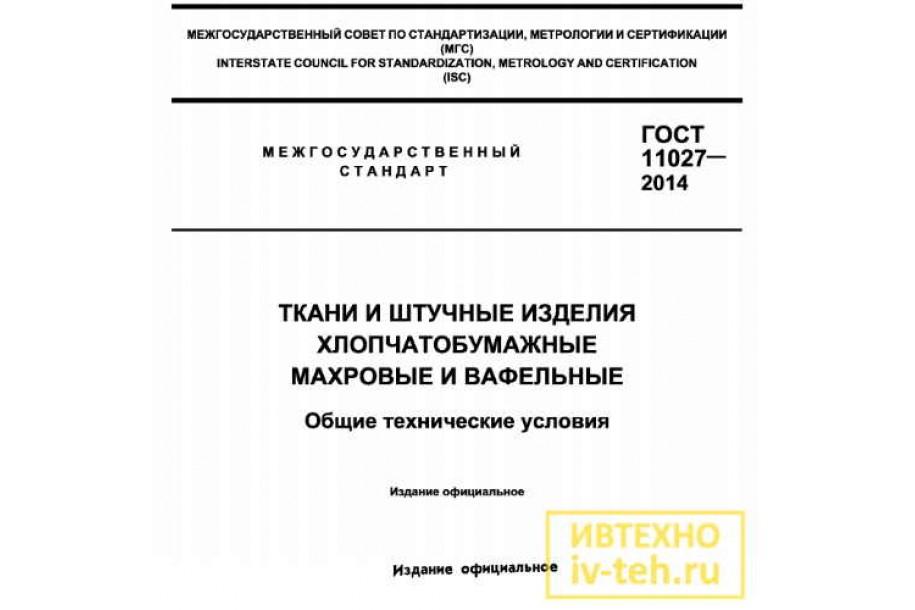 ГОСТ 11027-2014 Ткани и штучные изделия хлопчатобумажные махровые и вафельные