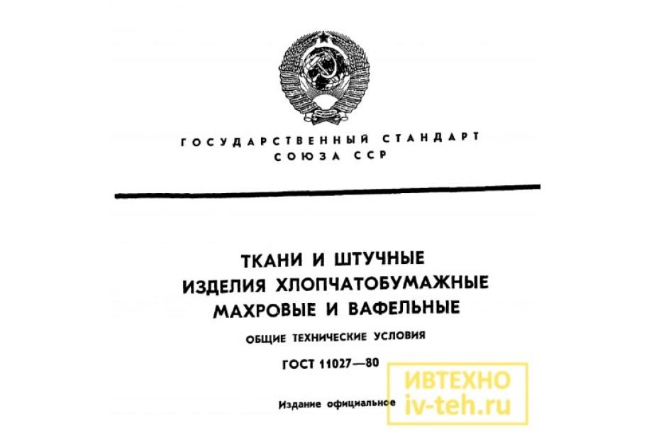 ГОСТ 11027-80 Ткани и штучные изделия хлопчатобумажные махровые и вафельные