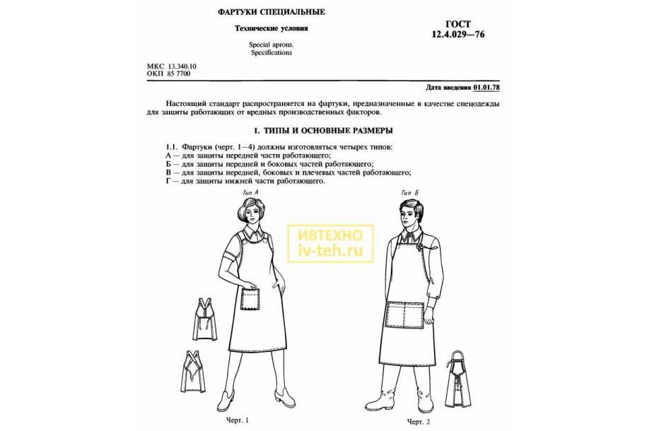 ГОСТ 12.4.029-76 Фартуки специальные. Технические условия