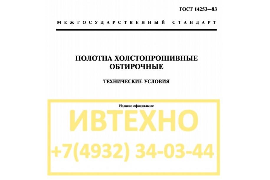 ГОСТ 14253-83 Полотна холстопрошивные обтирочные ХПП