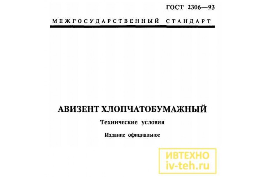 ГОСТ 2306-93 Авизент хлопчатобумажный.