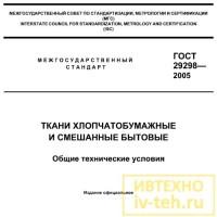 ГОСТ 29298-2005 Ткани хлопчатобумажные и смешанные бытовые