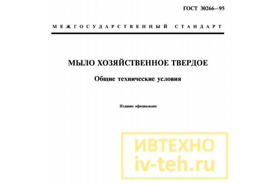 ГОСТ 30266-95 Мыло хозяйственное твердое
