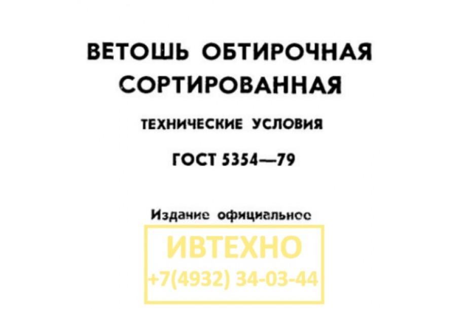 ГОСТ 5354-79