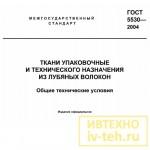 ГОСТ 5530-2004 Ткани упаковочные (мешковина)