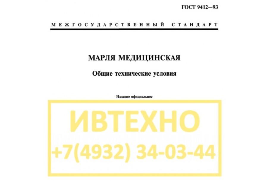 Марля медицинская ГОСТ 9412-93
