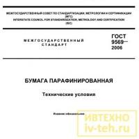 ГОСТ 9569-2006 - Парафинированная бумага
