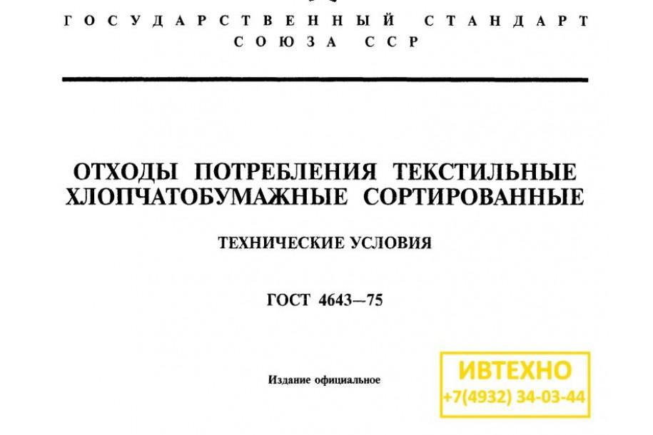Ветошь ГОСТ 4643-75