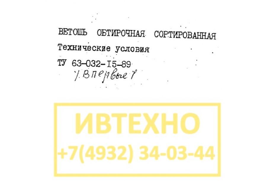 Ветошь обтирочная сортированная ТУ 63-032-15-89