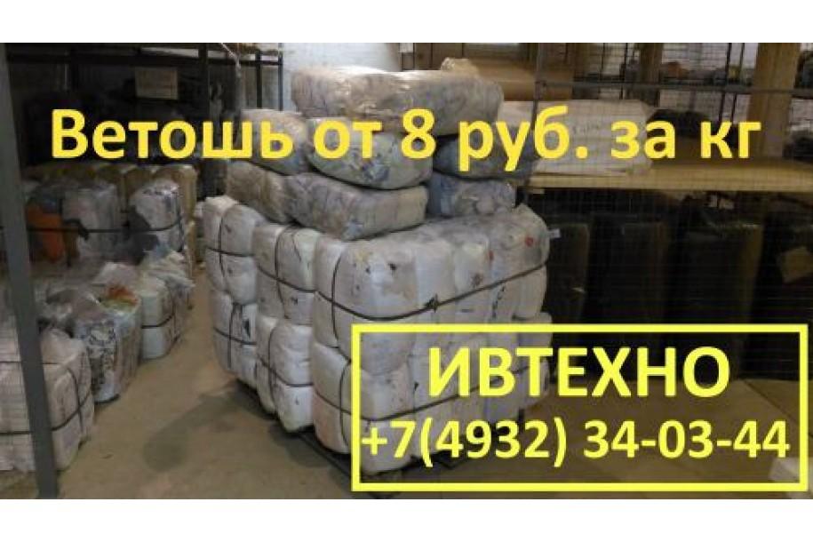 Ветошь - цена за кг в Москве и Иваново?