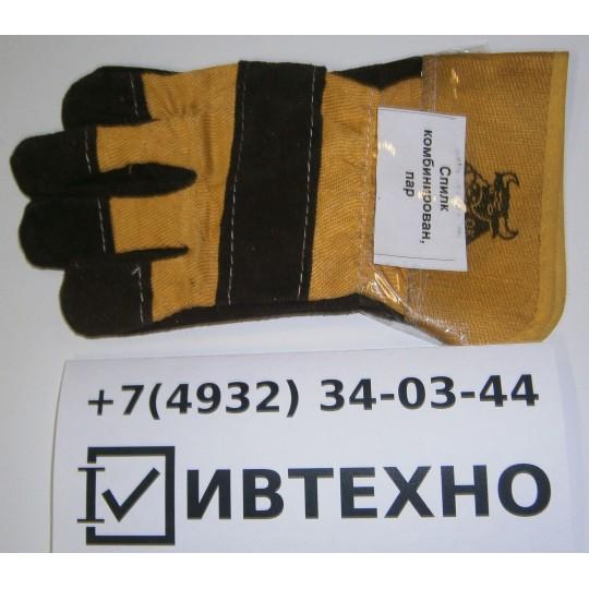 Перчатки спилковые комбинированные гост. Низкая цена при оптовой закупке