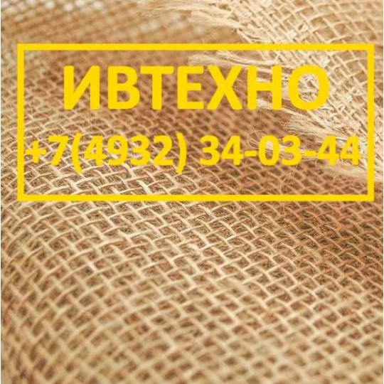 Купить ткань мешковину в розницу и оптом в Москве дешево по цене производителя г. Иваново